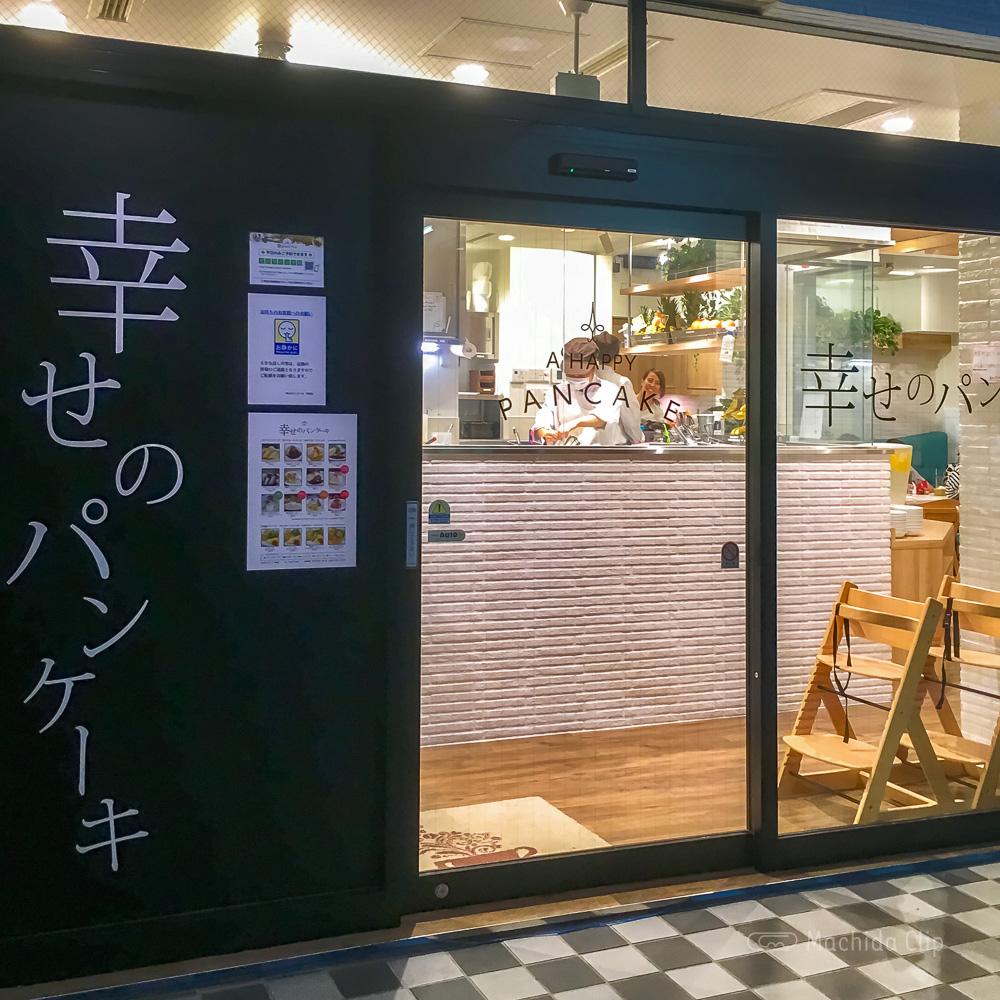 幸せのパンケーキ 町田店の入り口の写真