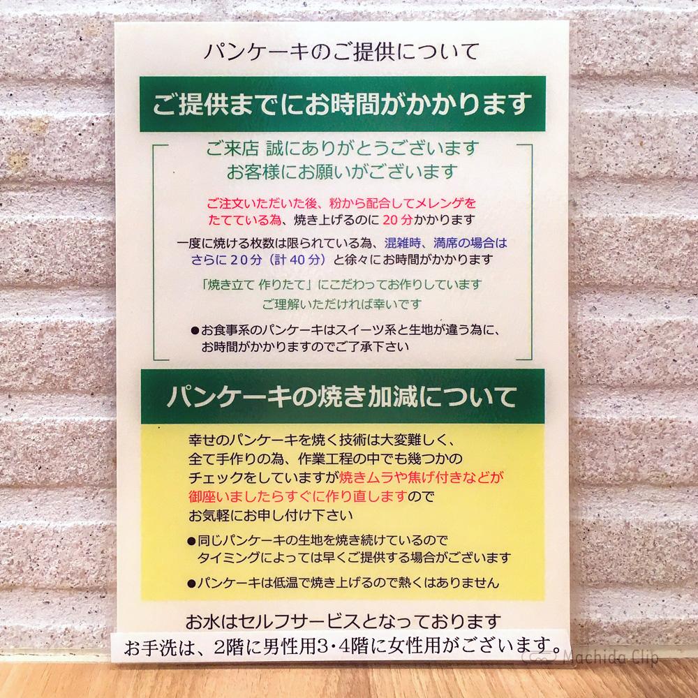 幸せのパンケーキ 町田店の提供についての写真