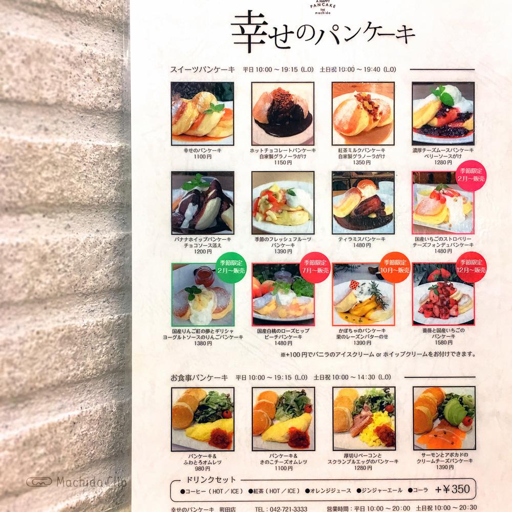 幸せのパンケーキ 町田店のメニューの写真