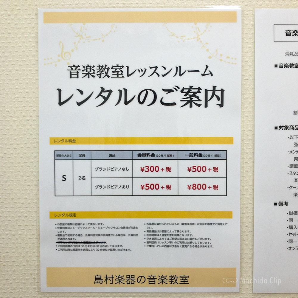 島村楽器 レンタルスタジオ ミーナ町田店のレンタルについての写真