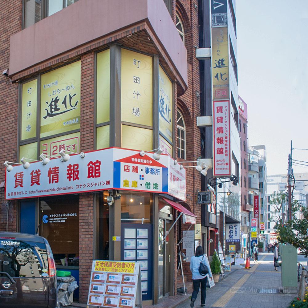 町田汁場 しおらーめん進化 町田駅前店の外観の写真