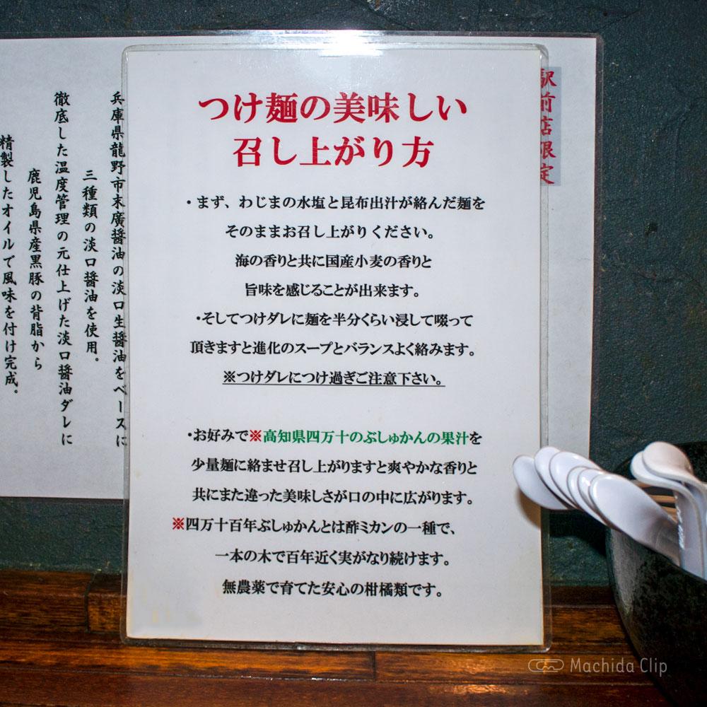 町田汁場 しおらーめん進化 町田駅前店の「つけ麺の美味しい召し上がり方」についての写真