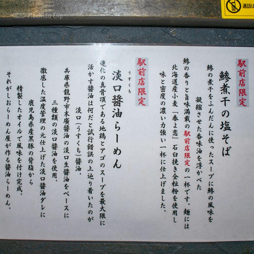 町田汁場 しおらーめん進化 町田駅前店のメニューの写真
