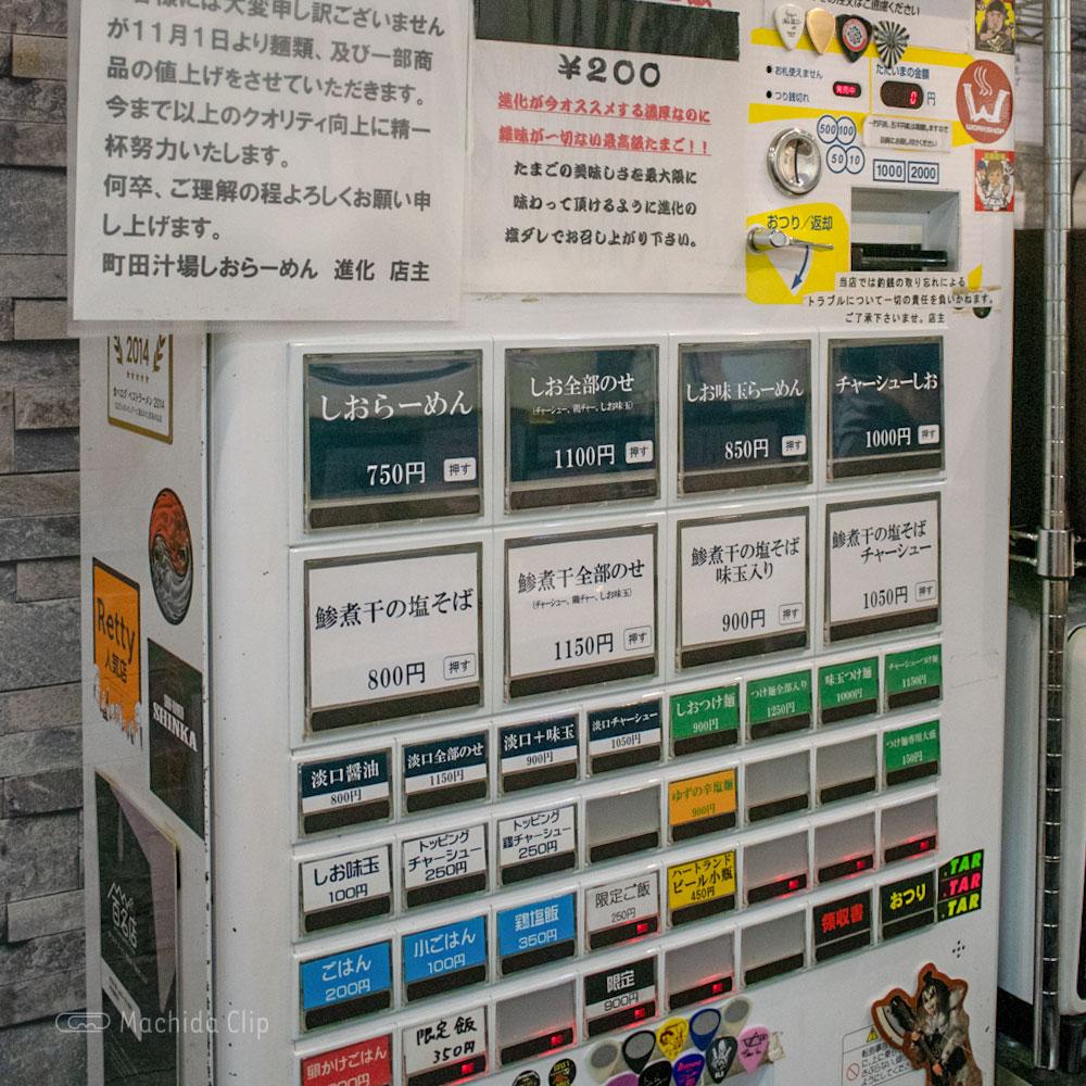 町田汁場 しおらーめん進化 町田駅前店の券売機の写真