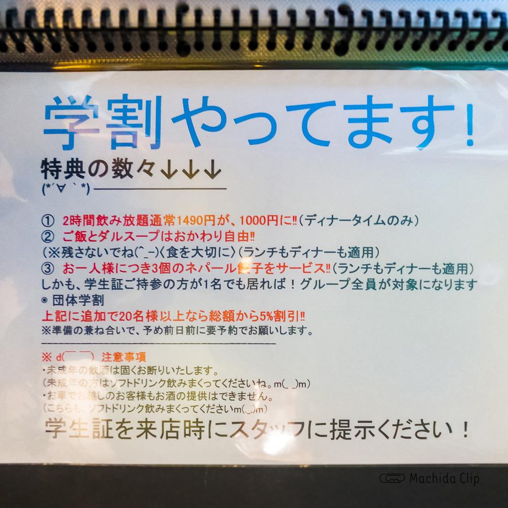 ソルティーモード(Soaltee Mode)町田の学割についての写真