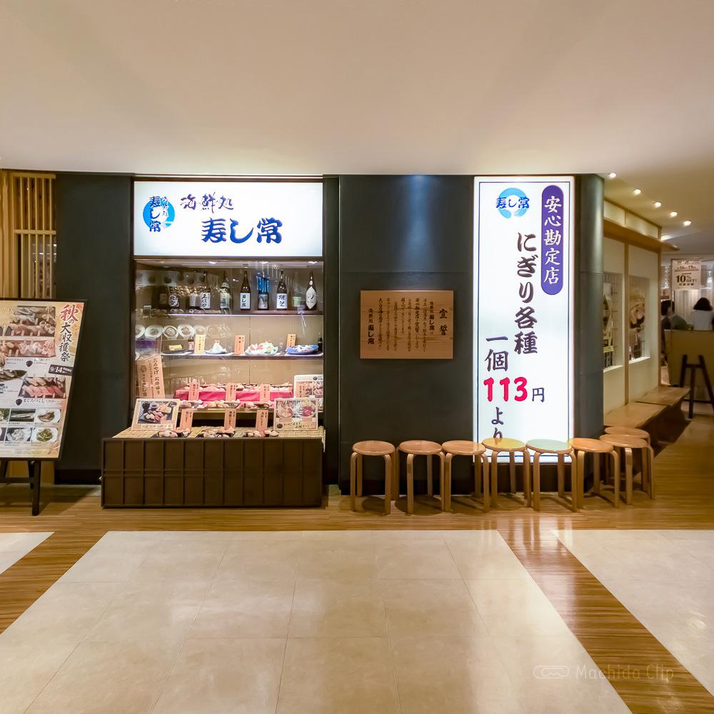 海鮮処 寿司常 町田東急ツインズ店の入り口の写真