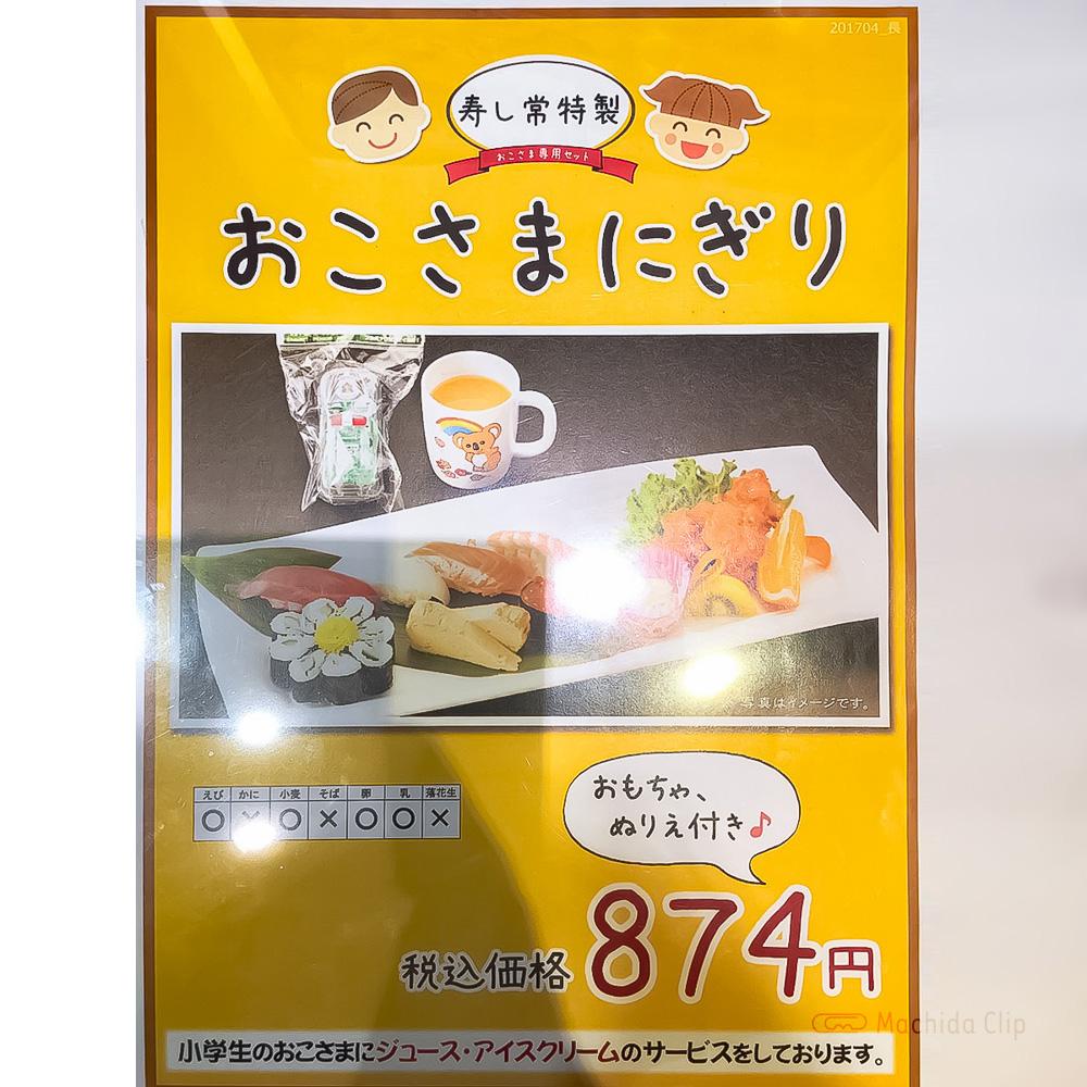 海鮮処 寿司常 町田東急ツインズ店の「おこさまにぎり」の写真
