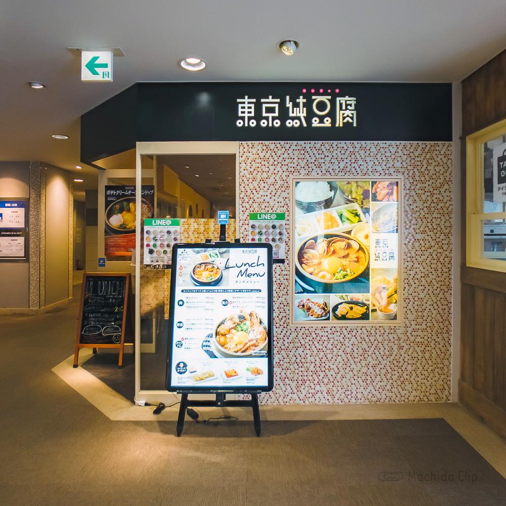 東京純豆腐 ルミネ町田店の入り口の写真
