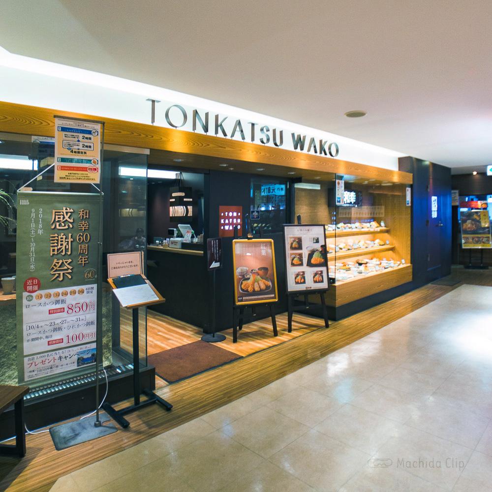 とんかつ和幸 東急ツインズ町田店の入り口の写真