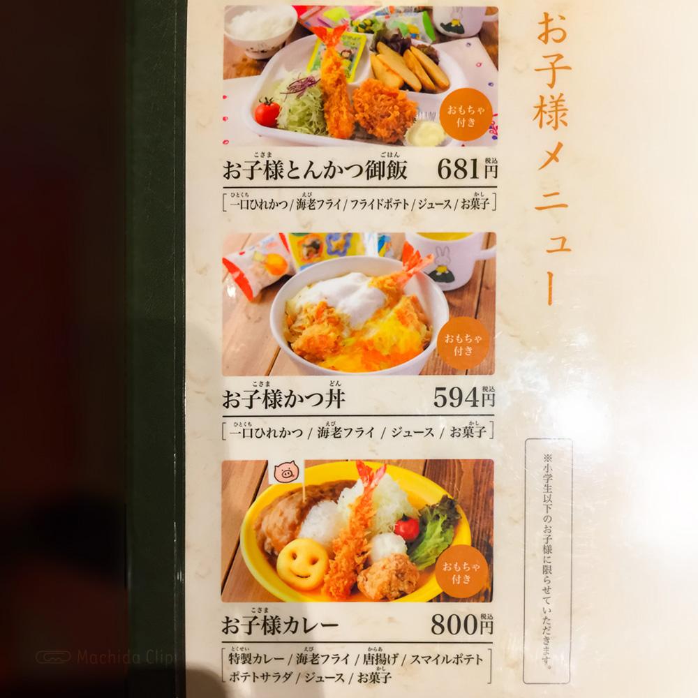 とんかつ和幸 東急ツインズ町田店のお子様メニューの写真