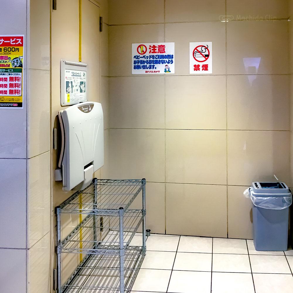 ヨドバシカメラ マルチメディア町田のおむつ交換台の写真
