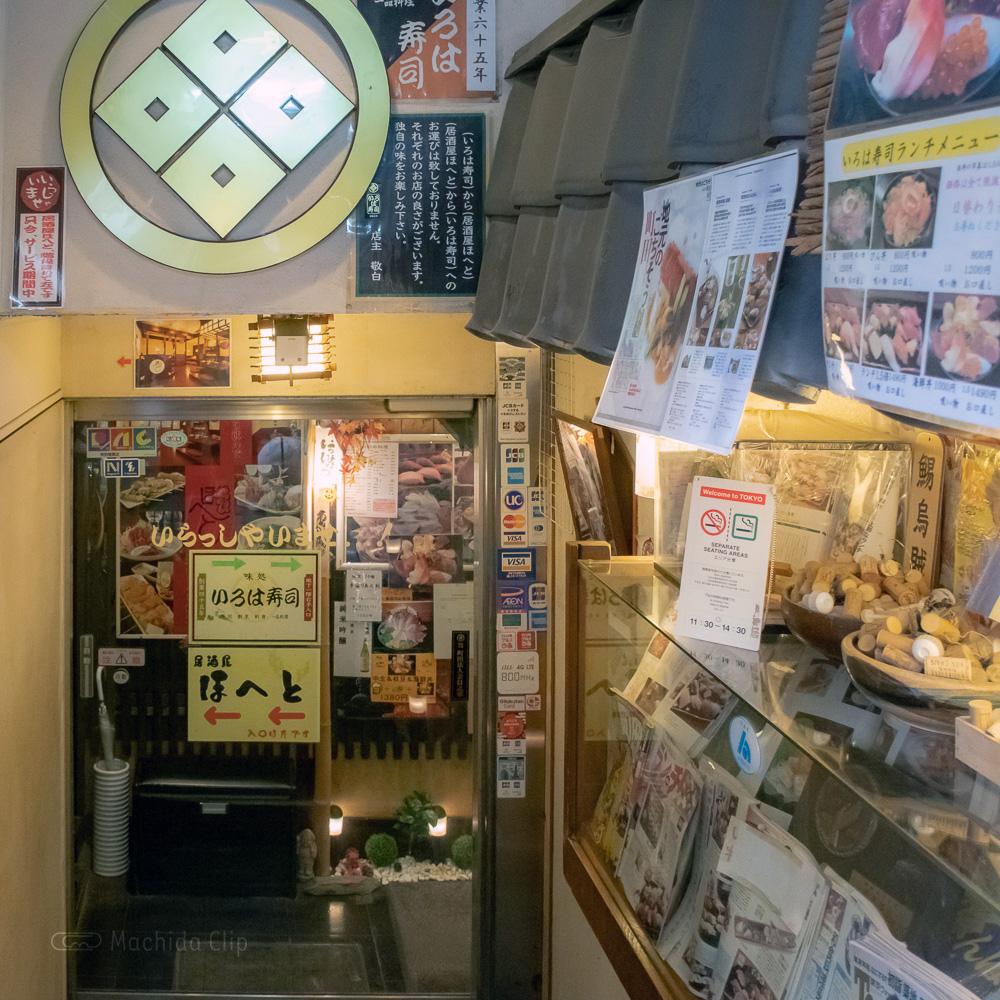 いろは寿司の入り口の写真