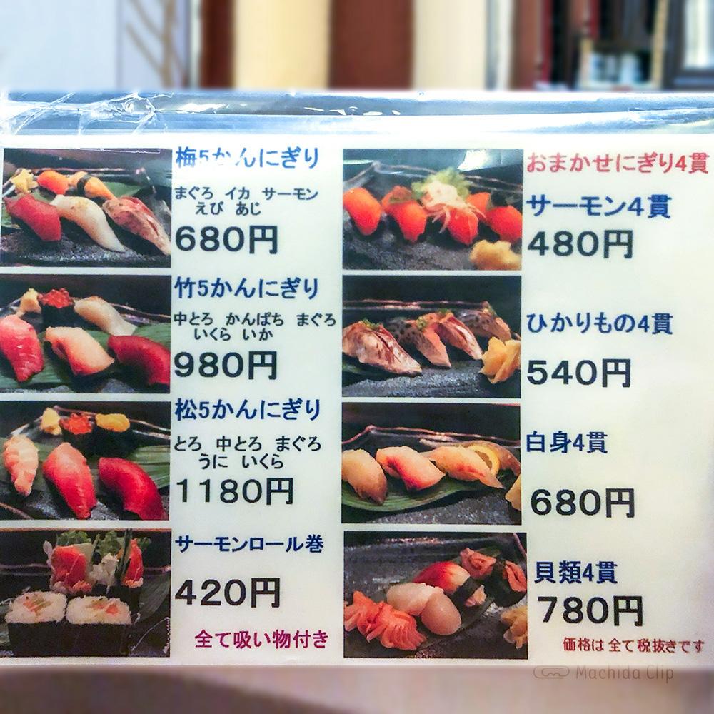 いろは寿司のメニューの写真