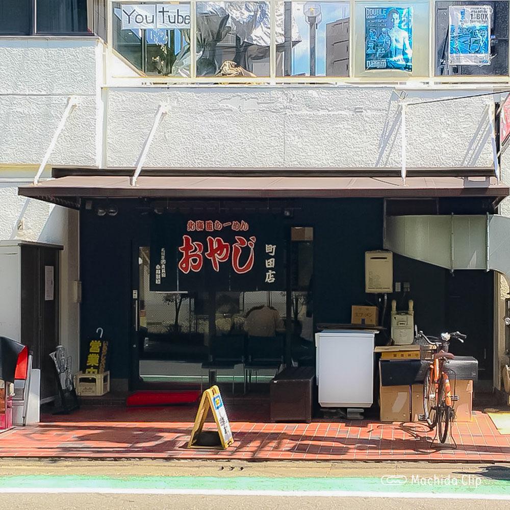 ラーメンおやじ 町田店の外観の写真