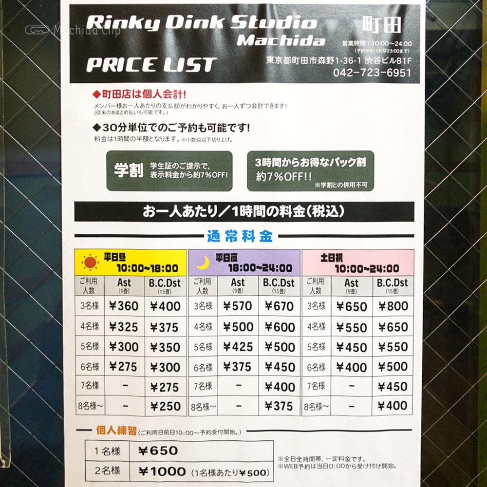 リンキィディンクスタジオ 町田店の料金表の写真