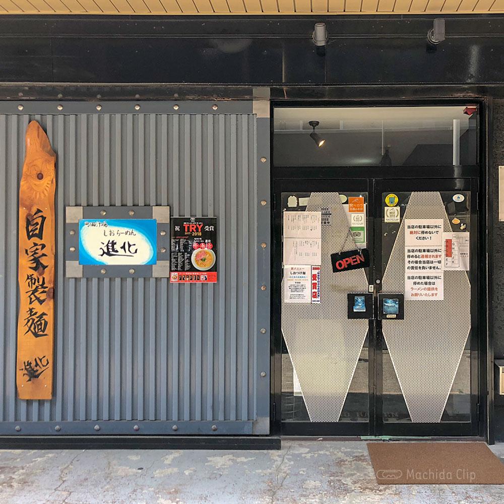 町田汁場 しおらーめん 進化の入り口の写真