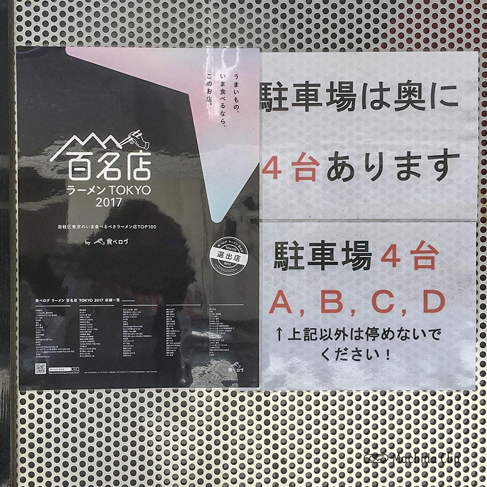 町田汁場 しおらーめん 進化の駐車場についての案内の写真