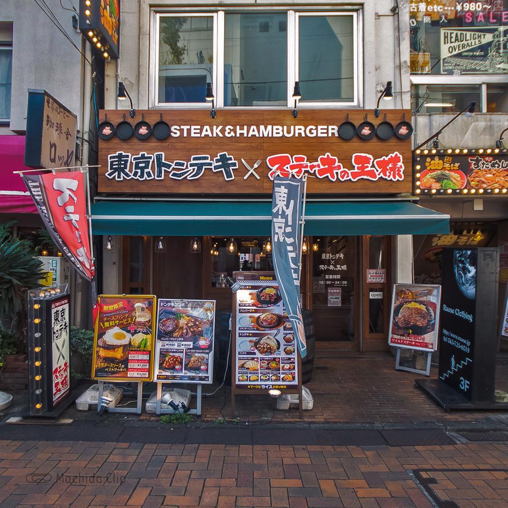 東京トンテキ×ステーキの王様 町田店の外観の写真