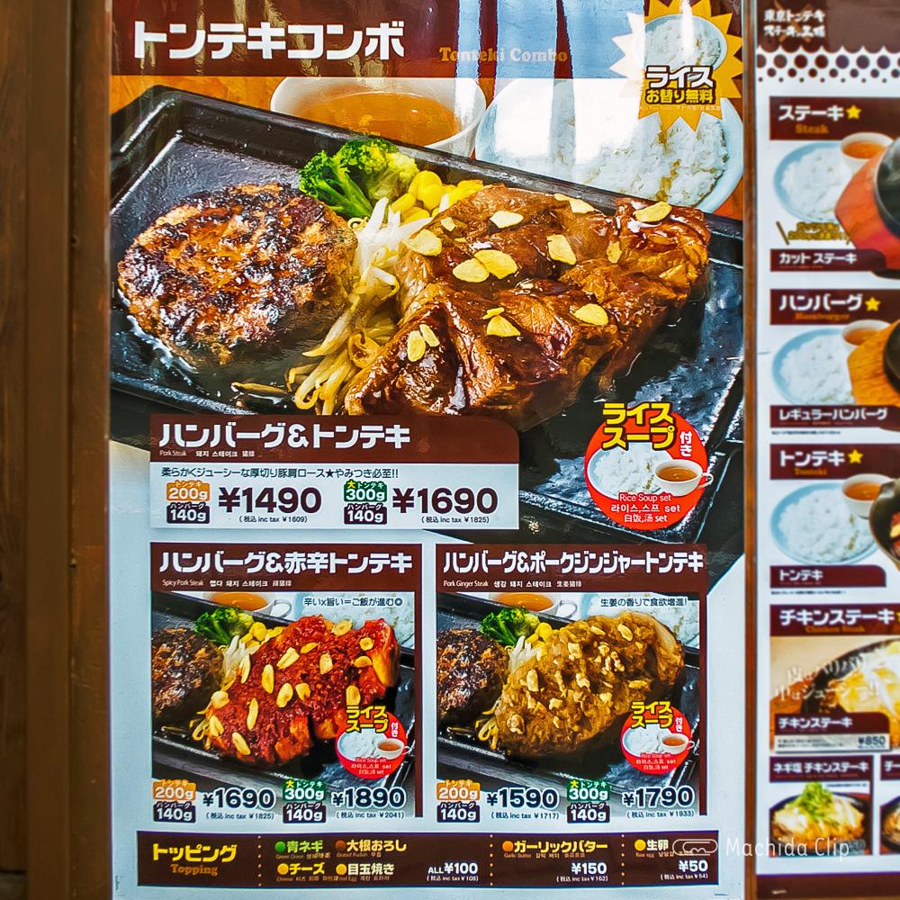 東京トンテキ×ステーキの王様 町田店のメニューの写真