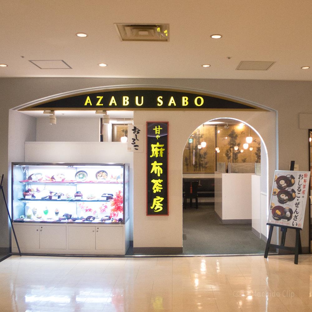 麻布茶房 小田急町田店の外観の写真