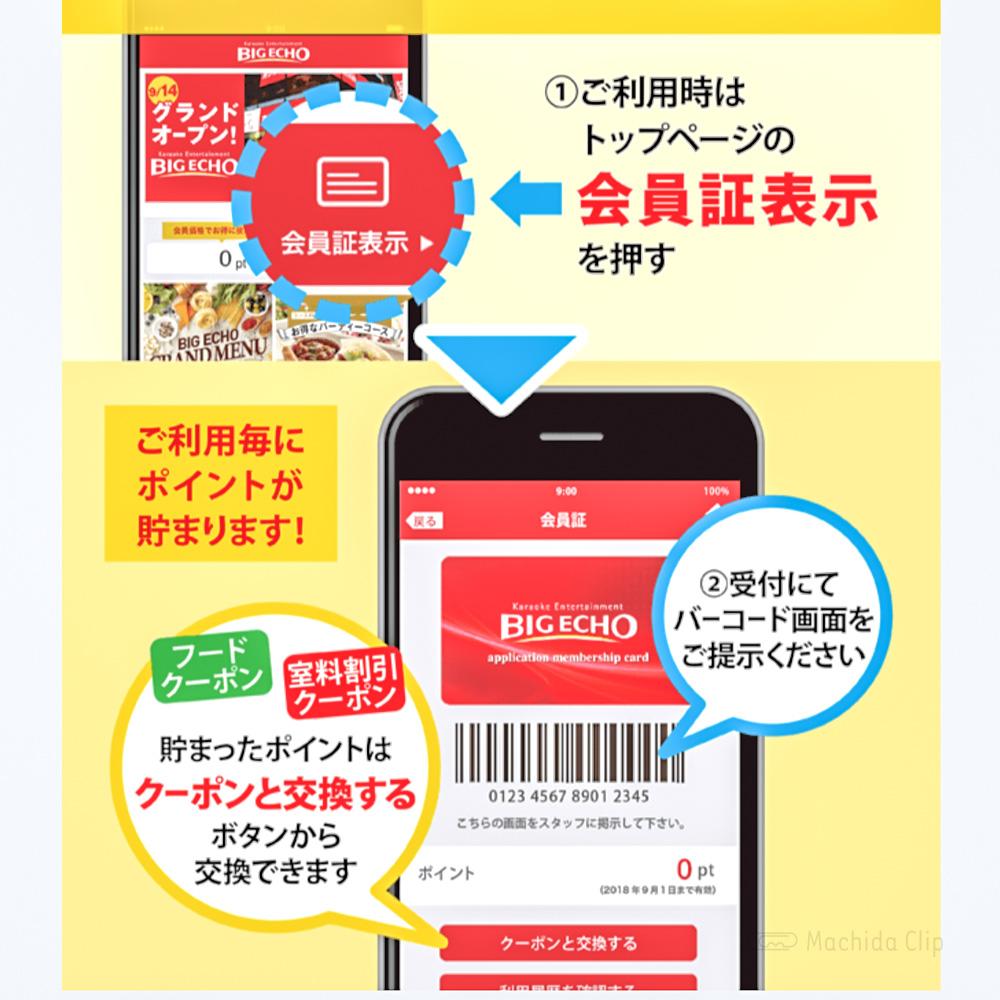 ビッグエコー 小田急町田駅前店のアプリの写真