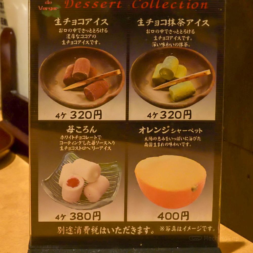 炭火焼肉 李家本舗(イガホンポ) 町田本店のメニューの写真