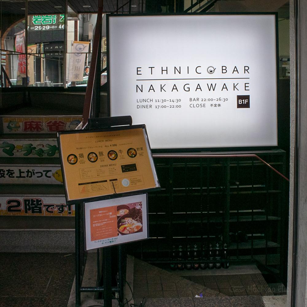 中川家 NAKAGAWAKE 町田店の外観の写真