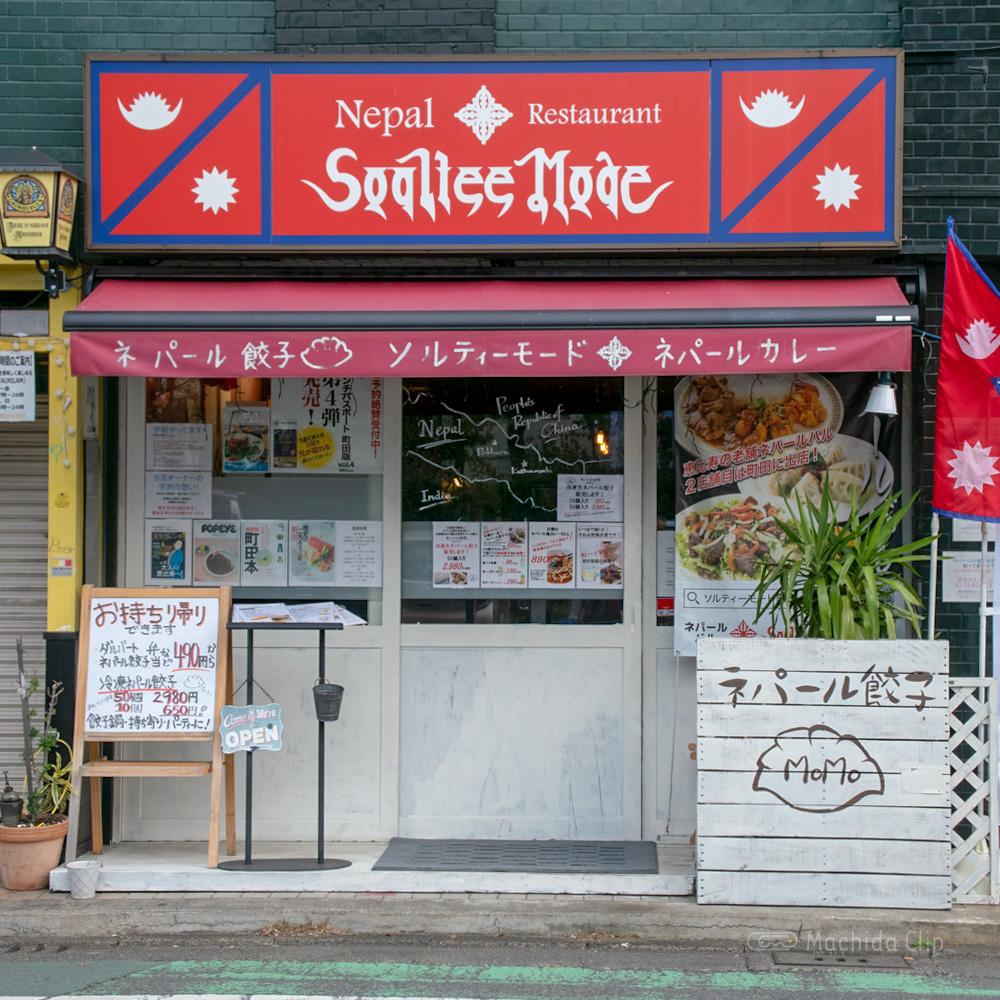 ソルティーモード(Soaltee Mode)町田の外観の写真