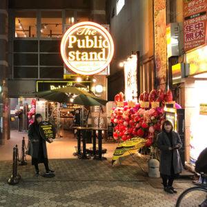 The Public stand(パブリックスタンド)町田店  時間無制限飲み放題BARのパブスタが町田に!の写真