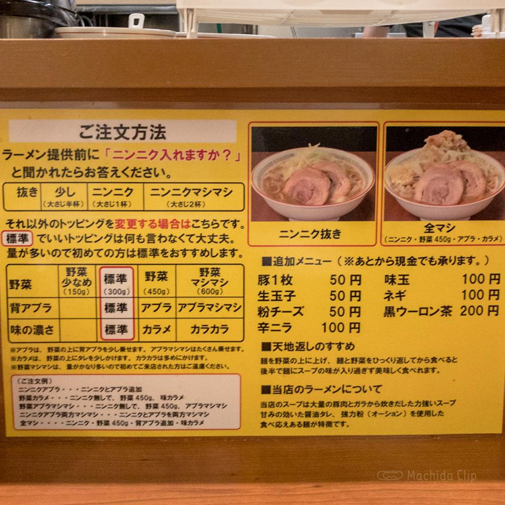 豚 山 ラーメン