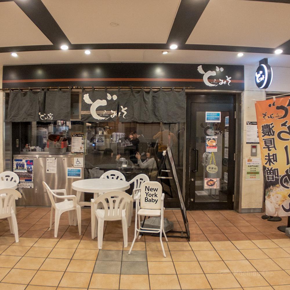 ど・みそ 町田店の外観の写真