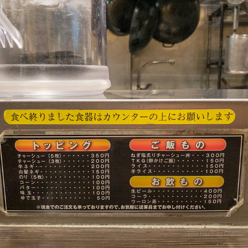 ど・みそ 町田店のメニューの写真