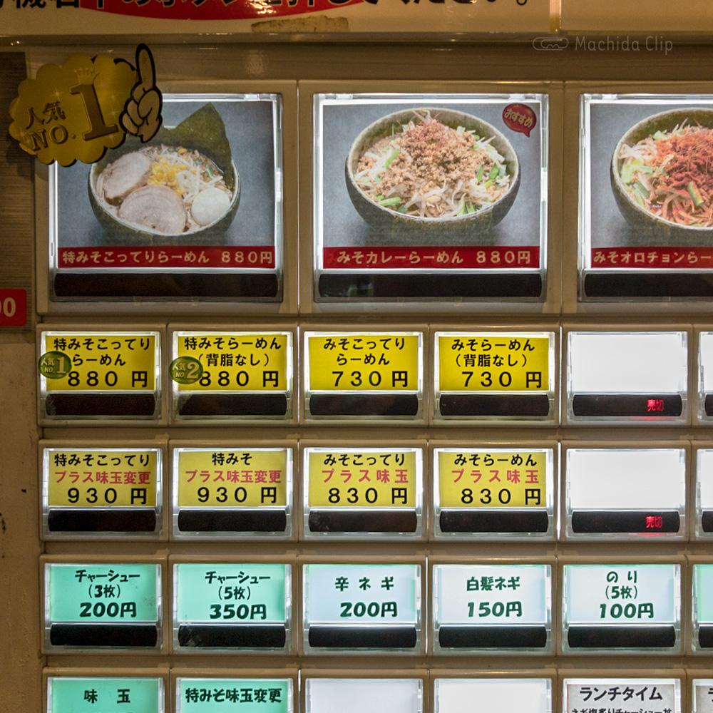 ど・みそ 町田店の券売機の写真