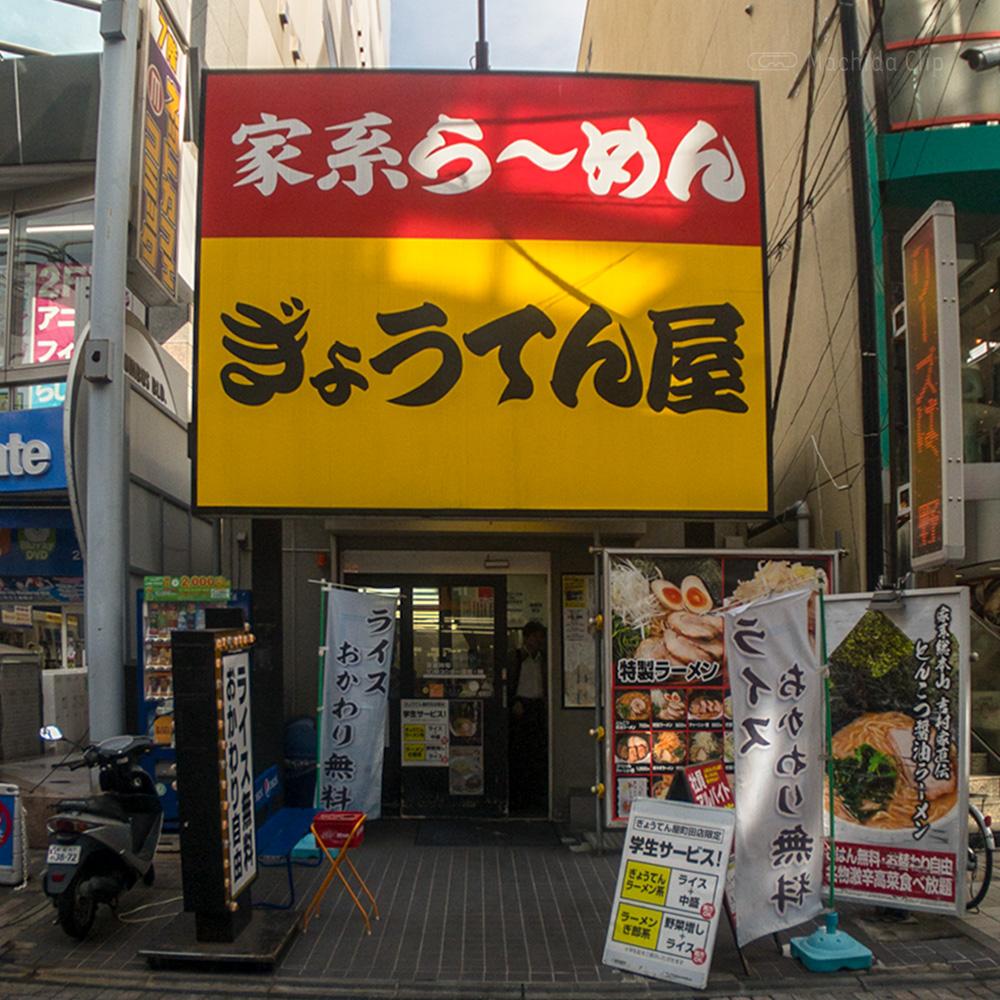 ぎょうてん屋 町田店の外観の写真