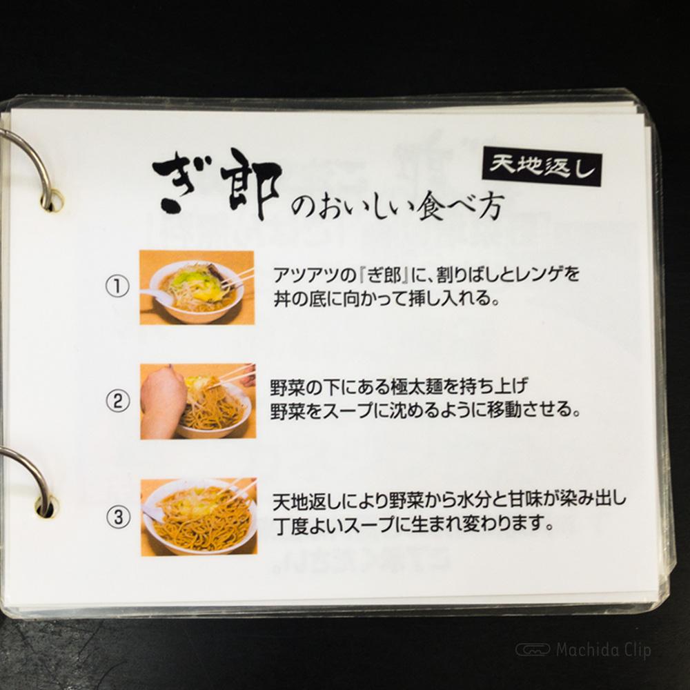 ぎょうてん屋 町田店のメニューの写真