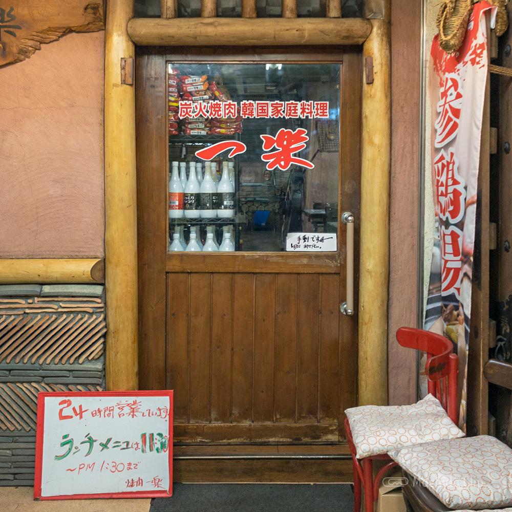 焼肉一楽(イチラク)の入口の写真