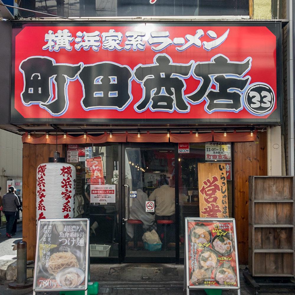 横浜家系ラーメン 町田商店33の外観の写真