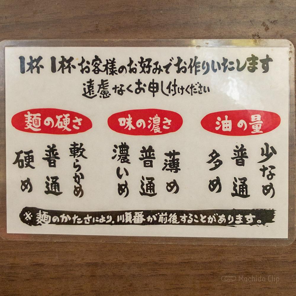 横浜家系ラーメン 町田商店33のメニューの写真