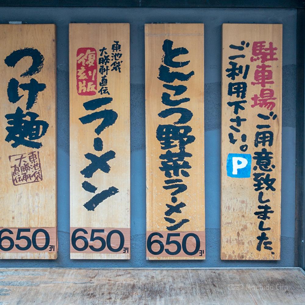 町田 大勝軒の外観メニューの写真