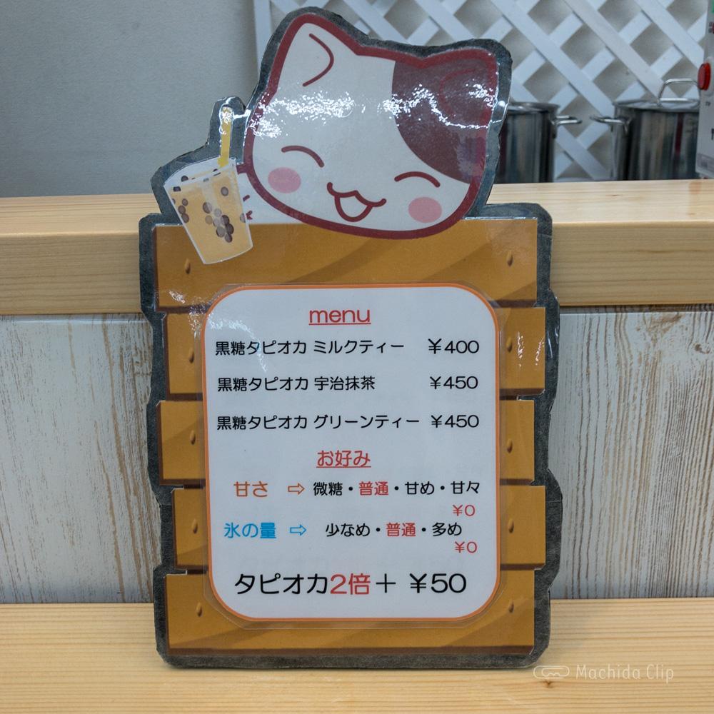 猫猫茶(まおまおちゃ)のメニューの写真