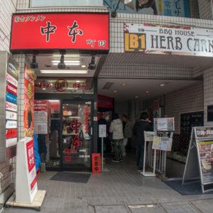 蒙古タンメン中本 町田店の外観の写真
