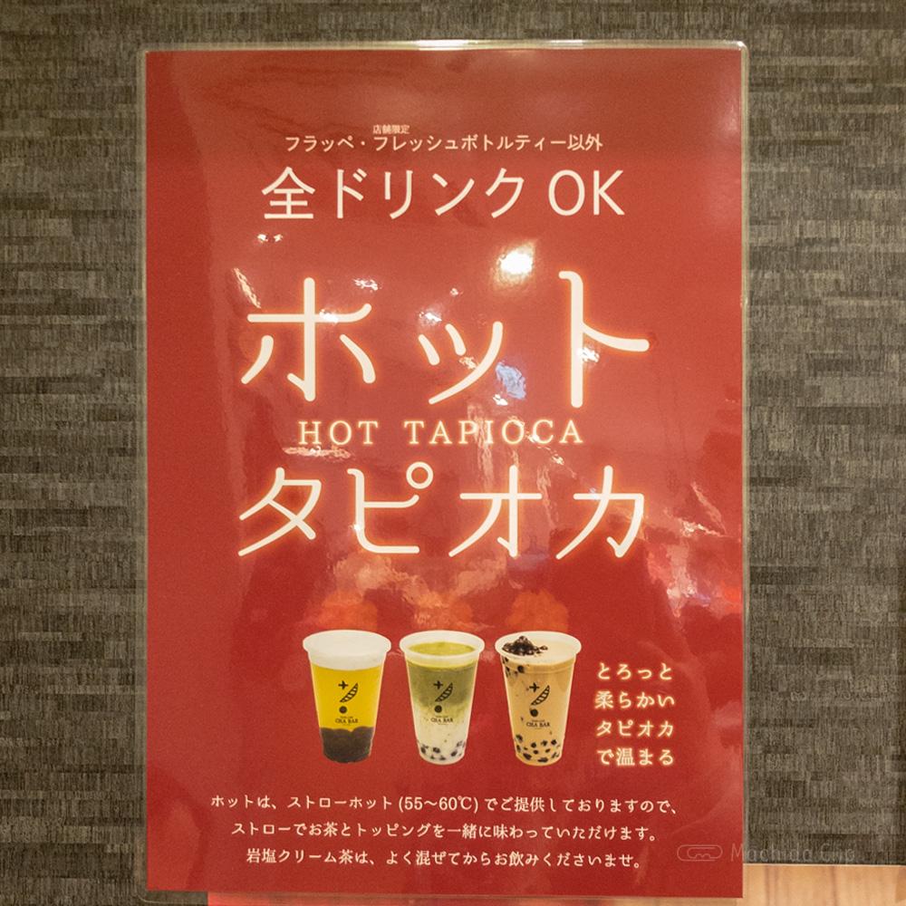 パールレディ 茶BAR 町田マルイ店のメニューの写真