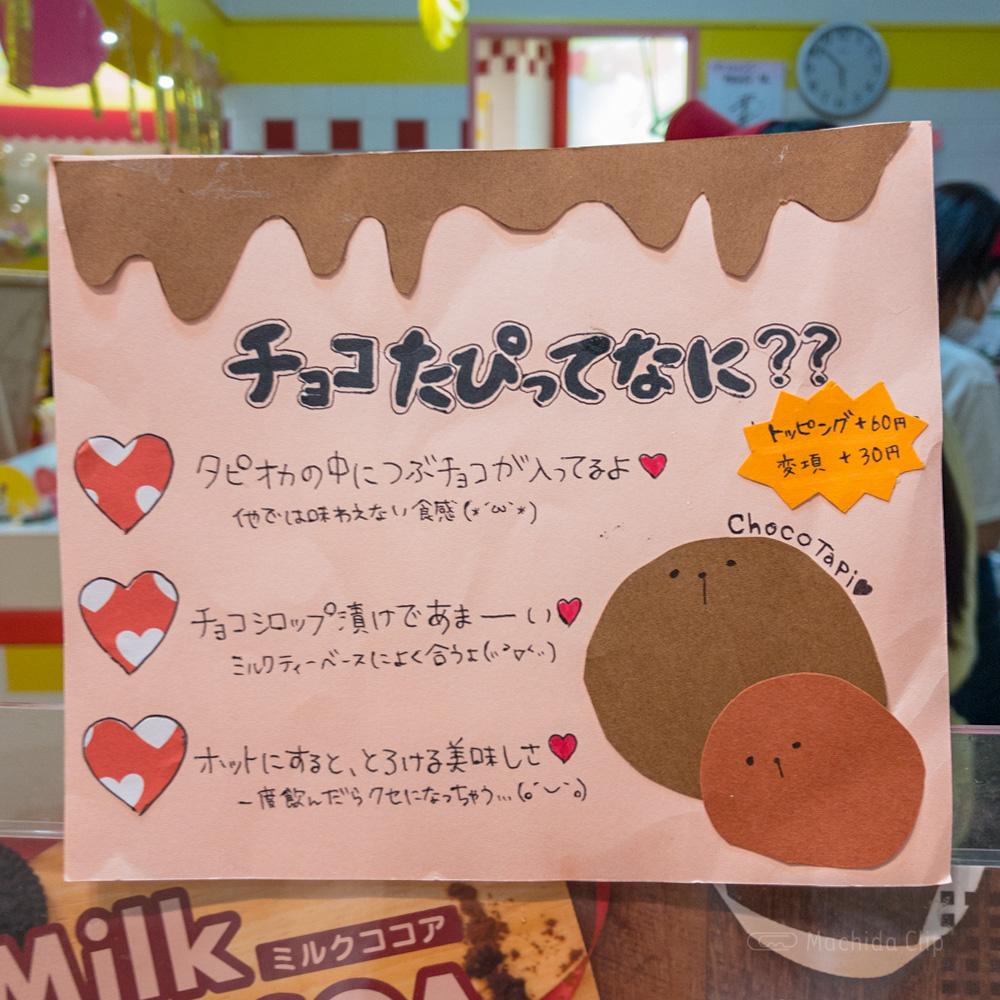 パールレディ レミィ町田店のチョコたぴの説明の写真