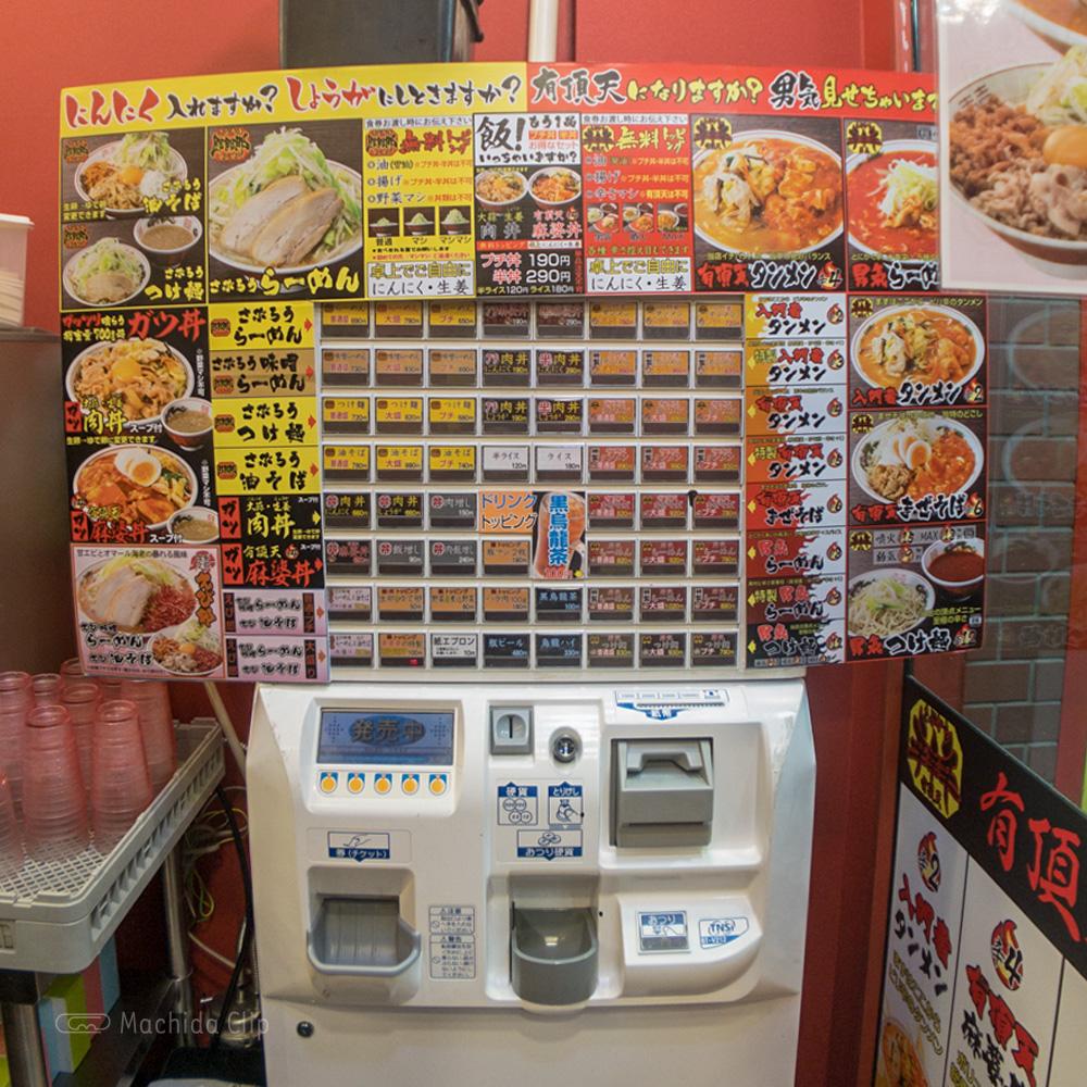 郎郎郎の券売機の写真