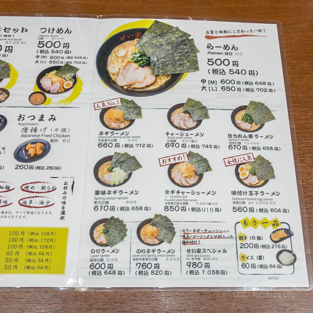 せい家 町田店のメニューの写真