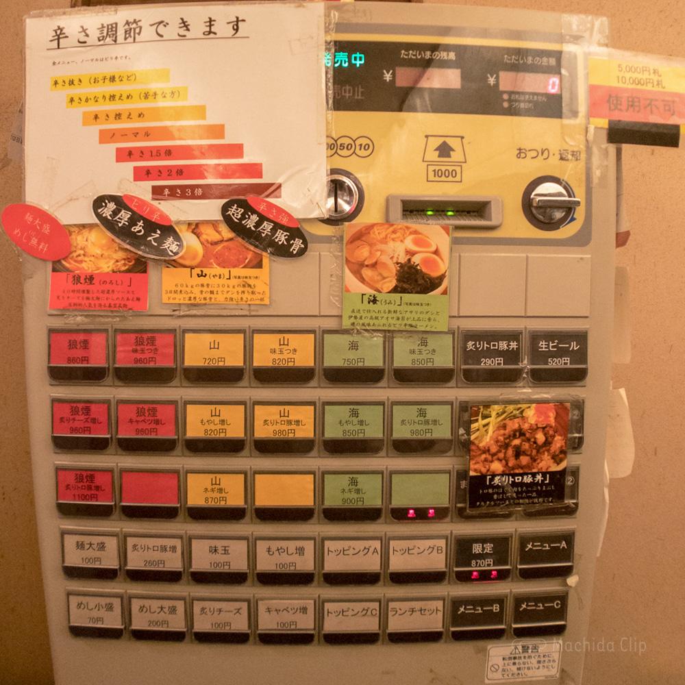 辛麺 真空の券売機の写真
