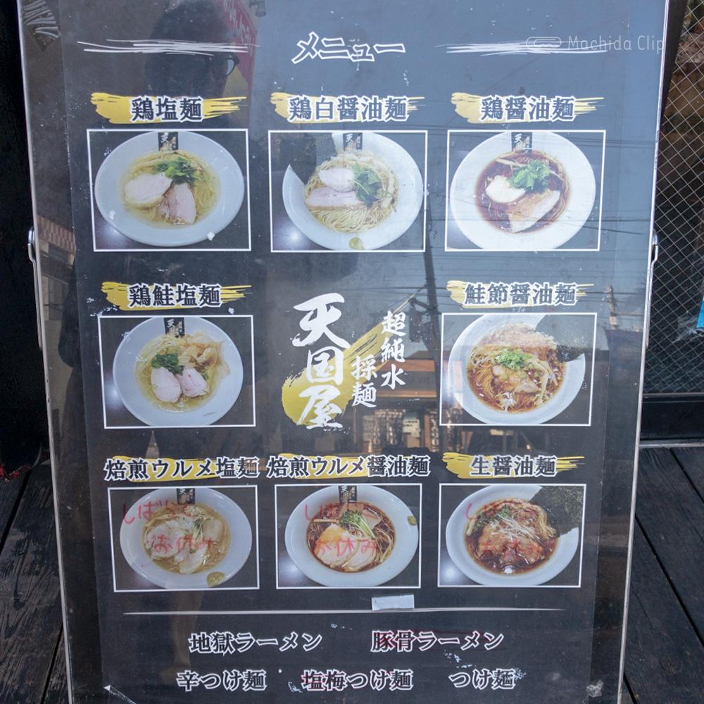 超純水採麺 天国屋のメニューの写真