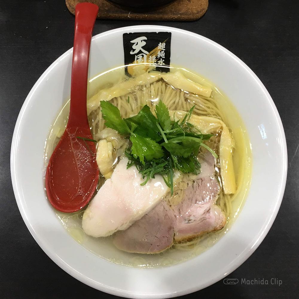 超純水採麺 天国屋の鶏塩麺の写真