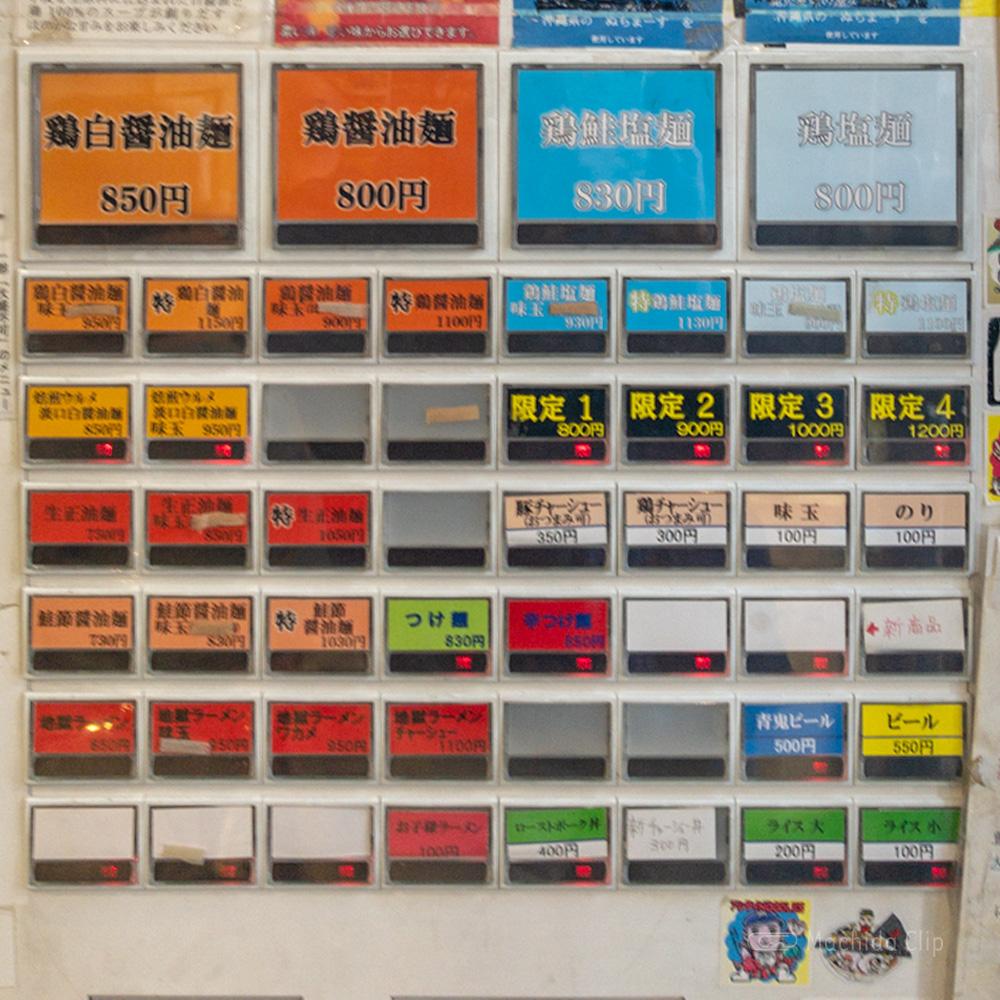 超純水採麺 天国屋の券売機の写真