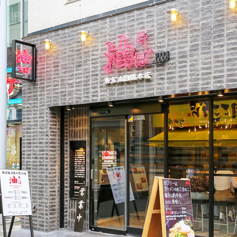 東京油組総本店 町田組の外観の写真
